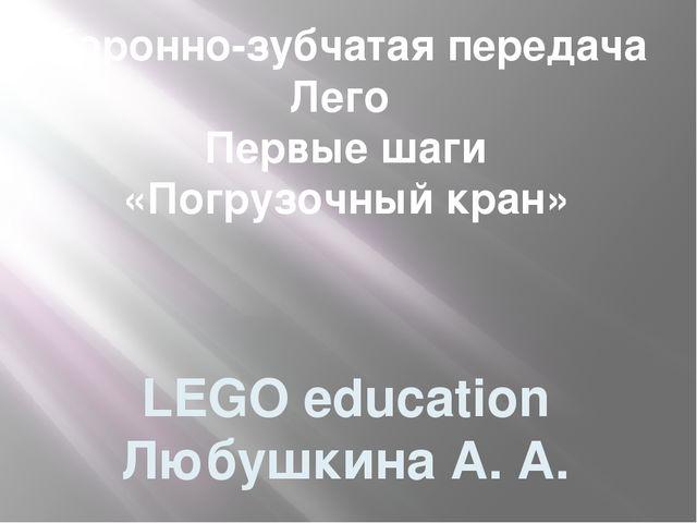 Коронно-зубчатая передача Лего Первые шаги «Погрузочный кран» LEGO education...