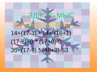 ӨЗДІК ЖҰМЫС Өрнектерді салыстыр. 14+(17-3) * 14+ (16+1) (17-8)+0 * (17+8)-0