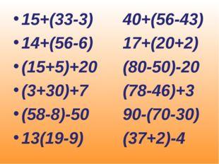 15+(33-3)40+(56-43) 14+(56-6)17+(20+2) (15+5)+20(80-50)-20 (3+30)+7(7
