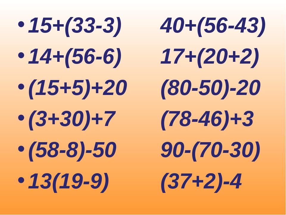 15+(33-3)40+(56-43) 14+(56-6)17+(20+2) (15+5)+20(80-50)-20 (3+30)+7(7...