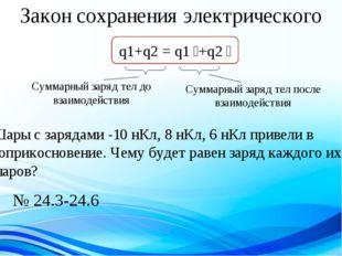 Закон сохранения электрического заряда q1+q2 = q1 ́+q2 ́ Суммарный заряд тел