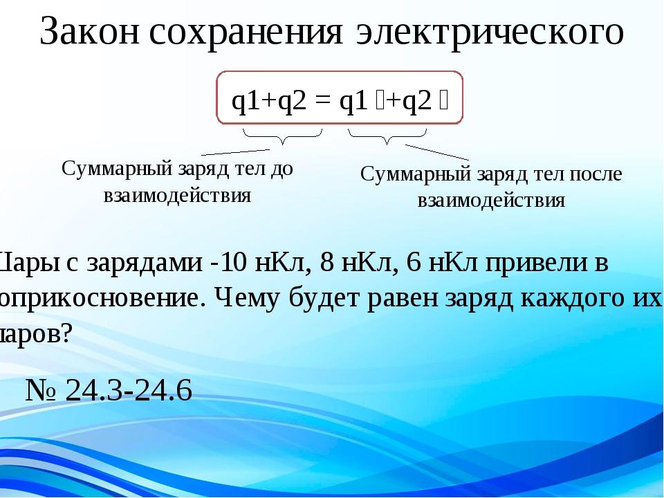 Закон сохранения электрического заряда q1+q2 = q1 ́+q2 ́ Суммарный заряд тел...