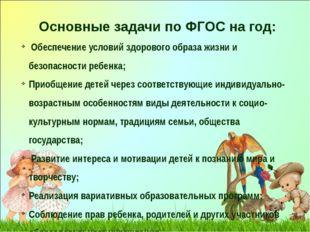 Основные задачи по ФГОС на год: Обеспечение условий здорового образа жизни и