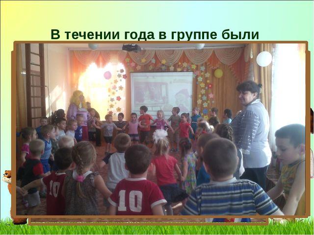 В течении года в группе были проведены следующие мероприятия: День Знаний Ден...