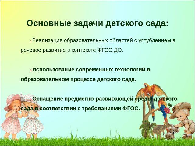 Основные задачи детского сада: Реализация образовательных областей с углублен...