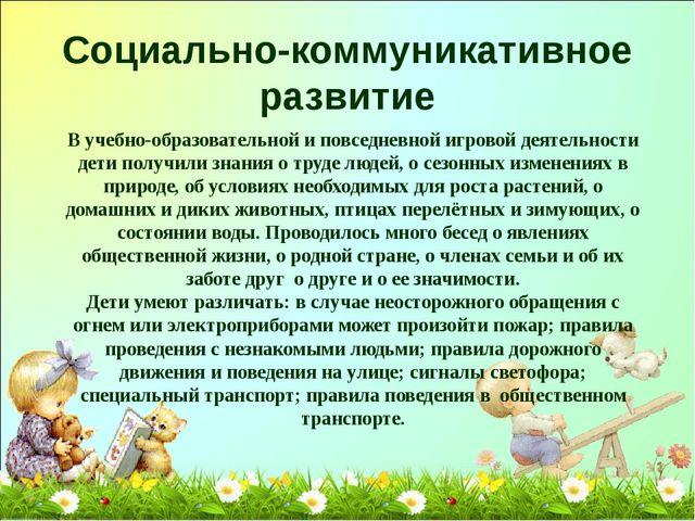 Социально-коммуникативное развитие В учебно-образовательной и повседневной иг...