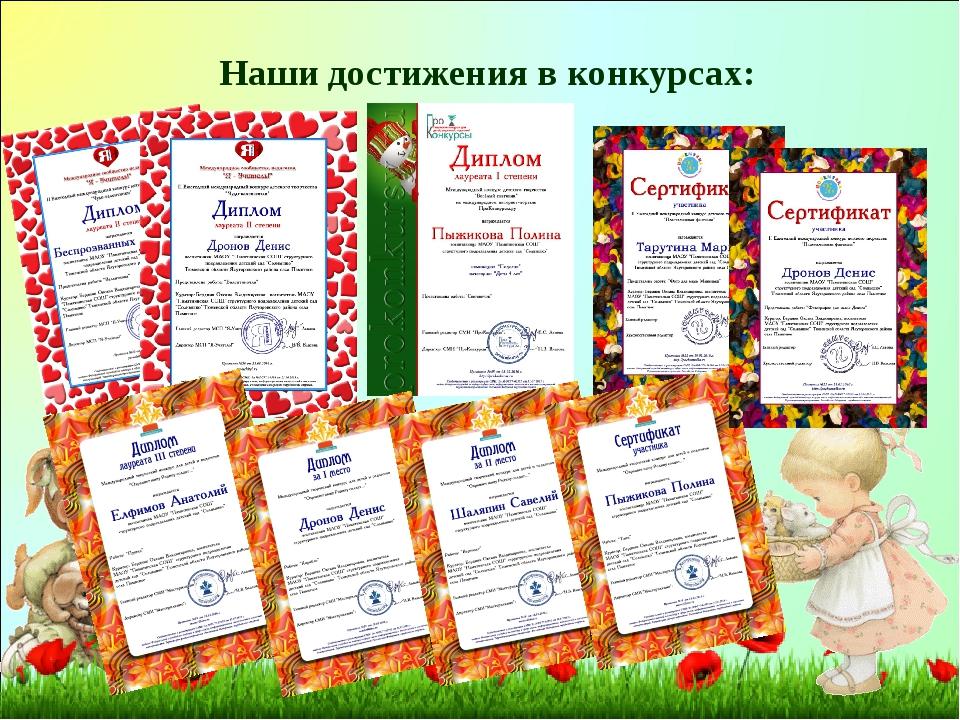 Наши достижения в конкурсах:
