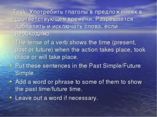 Task: Употребить глаголы в предложениях в соответствующем времени. Разрешает