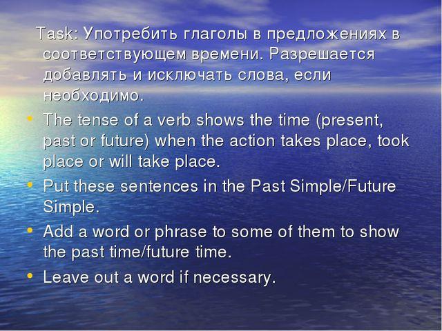 Task: Употребить глаголы в предложениях в соответствующем времени. Разрешает...