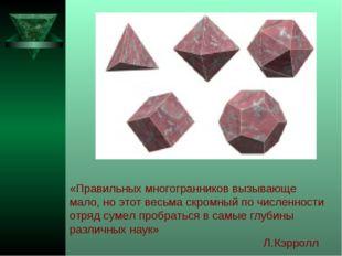 «Правильных многогранников вызывающе мало, но этот весьма скромный по численн