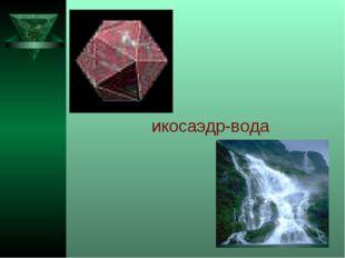 икосаэдр-вода