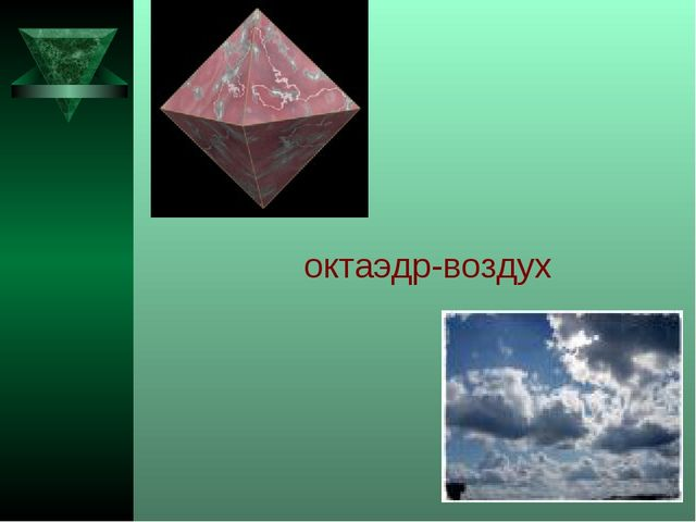 октаэдр-воздух