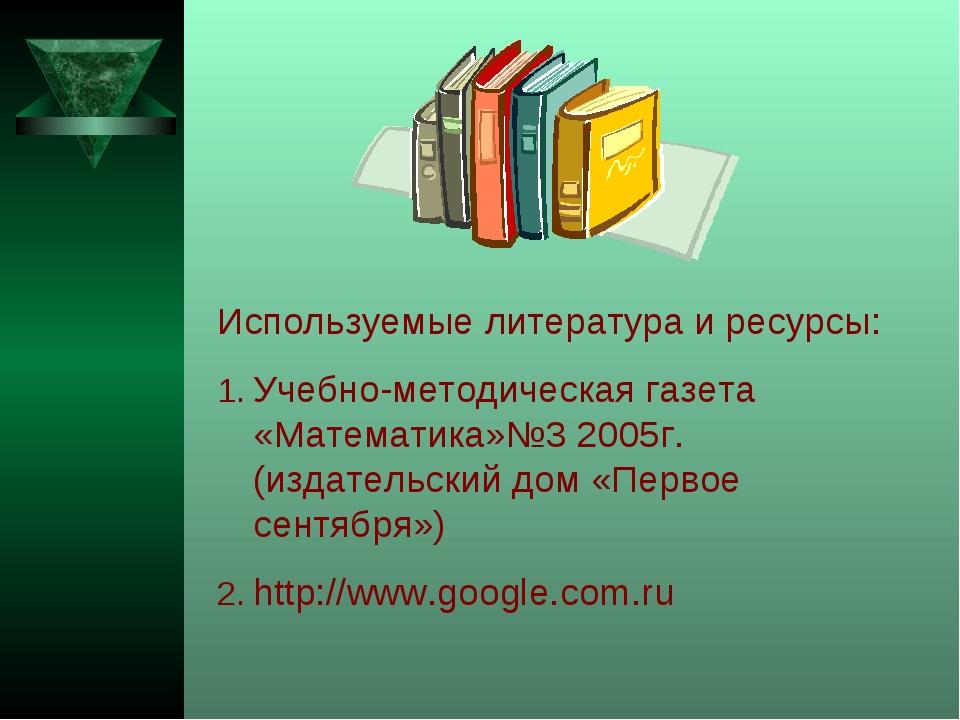 Используемые литература и ресурсы: Учебно-методическая газета «Математика»№3...