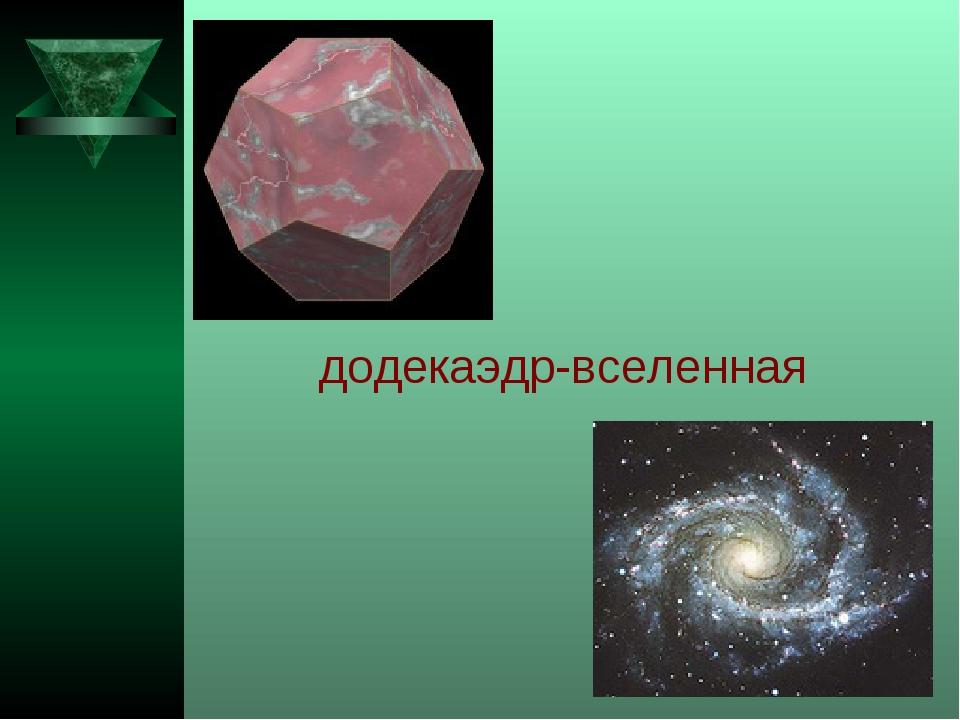 додекаэдр-вселенная
