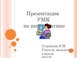 Требования к результатам формирование и развитие УУД и специальных учебных ум