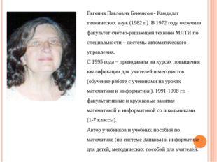 Матвеева Наталья Владимировна - К.п.н., старший научный сотрудник ГНУ ИСМО (И
