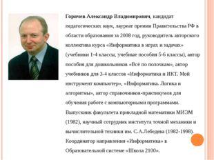 Доктор физико-математических наук, профессор. Член-корреспондент Российской А
