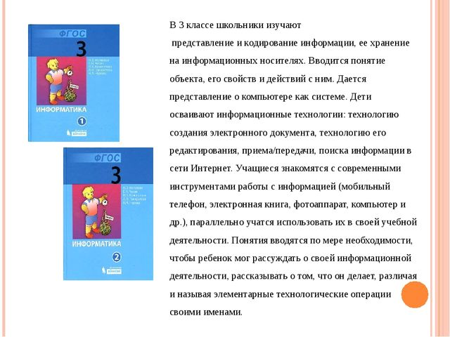 В 4 классе рассматриваются темы «Мир понятий» и «Мир моделей», формируются пр...