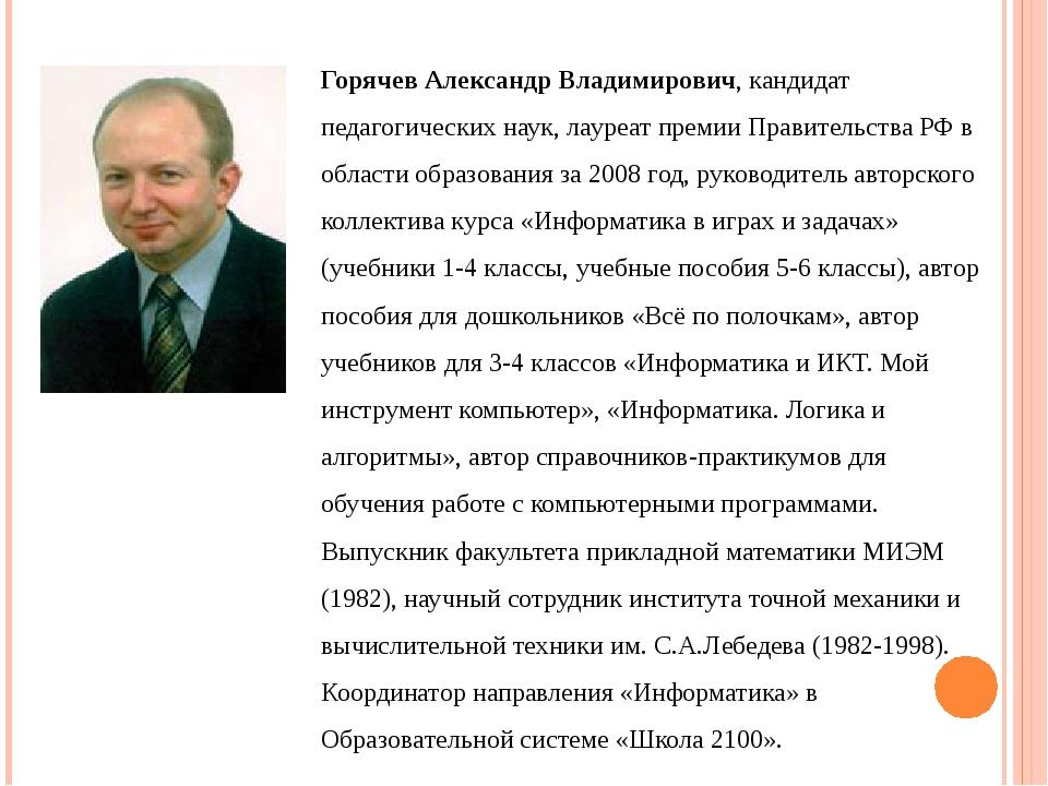 Доктор физико-математических наук, профессор. Член-корреспондент Российской А...