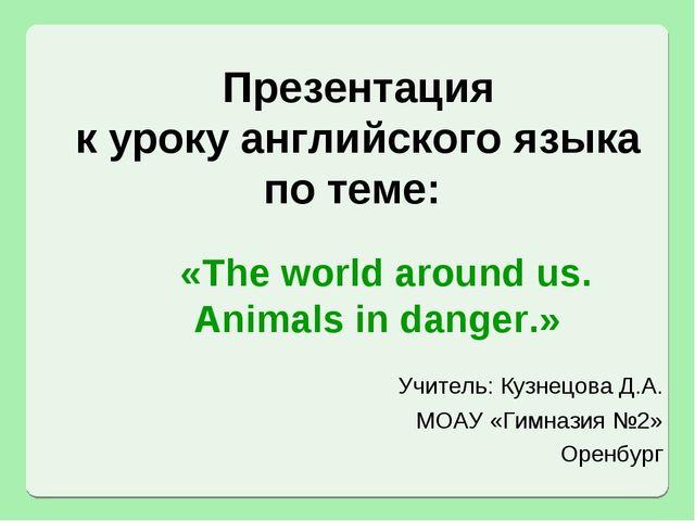 Презентация к уроку английского языка по теме: «The world around us. Animals...