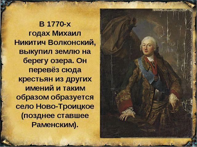 Птицы – это животные. У них крылья, 2 ноги, клюв и перья. В 1770-х годахМиха...
