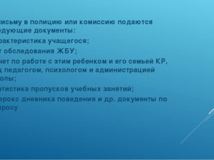 К письму в полицию или комиссию подаются следующие документы: Характеристика