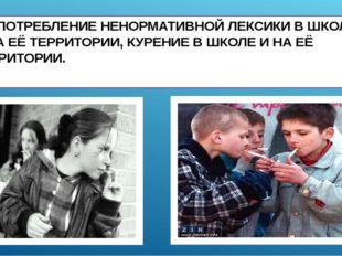 - УПОТРЕБЛЕНИЕ НЕНОРМАТИВНОЙ ЛЕКСИКИ В ШКОЛЕ И НА ЕЁ ТЕРРИТОРИИ, КУРЕНИЕ В Ш
