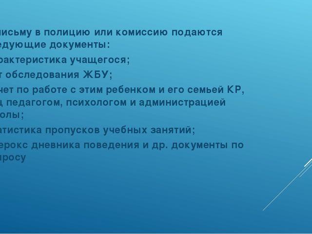 К письму в полицию или комиссию подаются следующие документы: Характеристика...