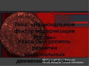 Тема: «Национальный фактор модернизации России» Каков был уровень развития на
