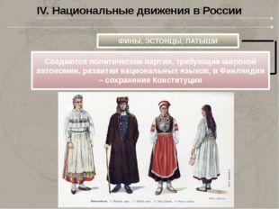 IV. Национальные движения в России ФИНЫ, ЭСТОНЦЫ, ЛАТЫШИ Создаются политическ