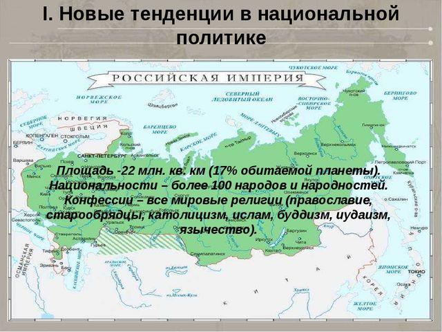 I. Новые тенденции в национальной политике Площадь -22 млн. кв. км (17% обита...