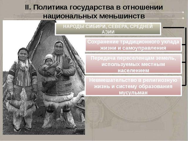 II. Политика государства в отношении национальных меньшинств НАРОДЫ СИБИРИ, С...