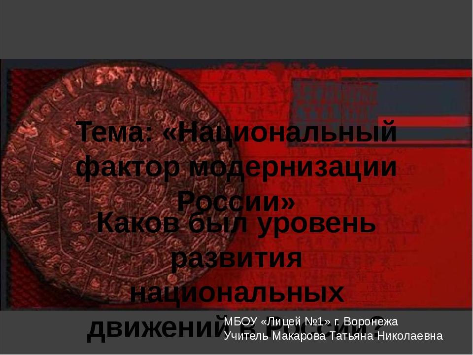Тема: «Национальный фактор модернизации России» Каков был уровень развития на...