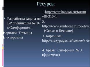 Ресурсы Разработка завуча по ВР спецшколы № 16 г.Симферополя Карплюк Татьян