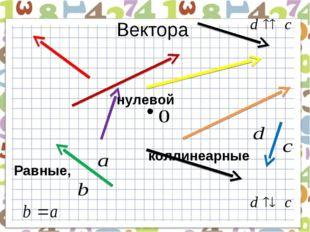 Вектора Равные, коллинеарные нулевой