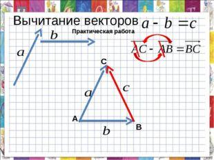 Вычитание векторов Практическая работа А В С
