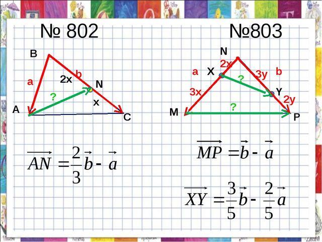№ 802 №803 N C B A a b 2x x ? N M P X Y 3x 2x 2y 3y a b ? ?