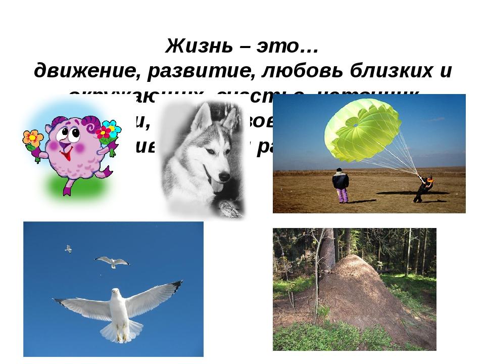 Жизнь – это… движение, развитие, любовь близких и окружающих, счастье, источн...