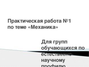 Практическая работа №1 по теме «Механика» Для групп обучающихся по естествеен