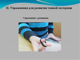 II. Упражнения для развития тонкой моторики Упражнение с резинками