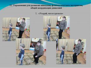 III. Упражнения для развития внимания, фонематического восприятия, общей коор