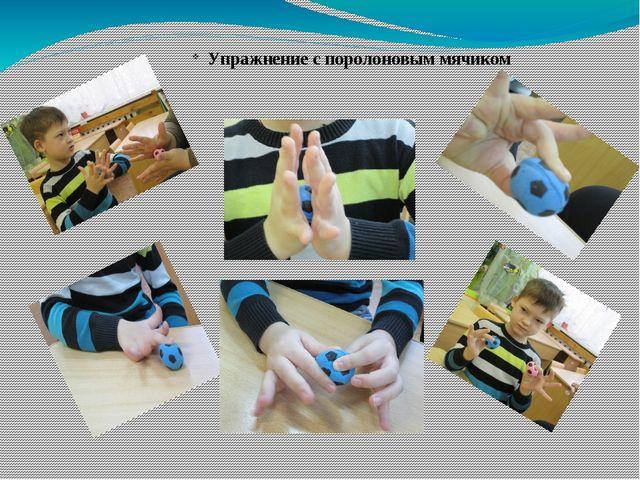 Упражнение с поролоновым мячиком