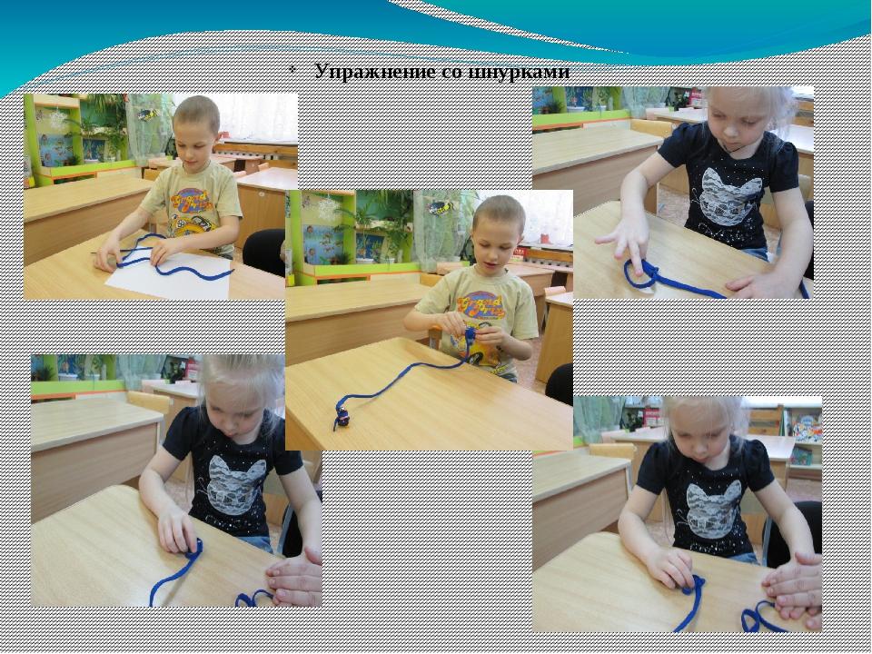 Упражнение со шнурками