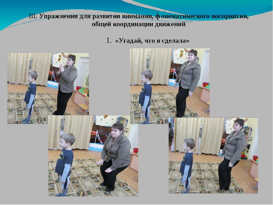 III. Упражнения для развития внимания, фонематического восприятия, общей коор...