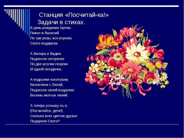 Станция «Посчитай-ка!» Задачи в стихах. В день рождения Артем, Павел и Васил...