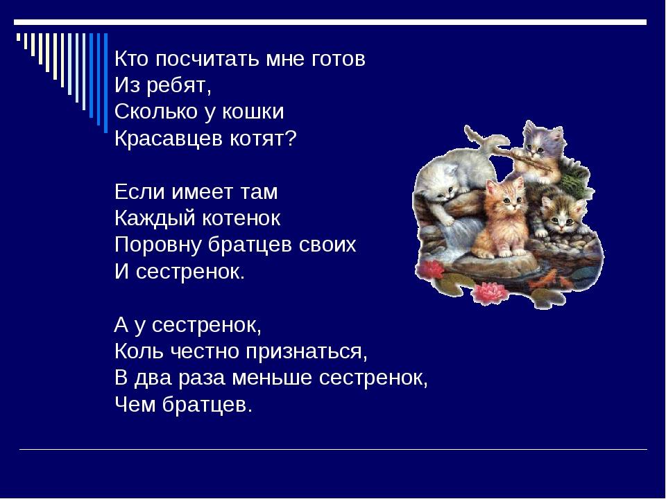 Кто посчитать мне готов Из ребят, Сколько у кошки Красавцев котят?  Если име...