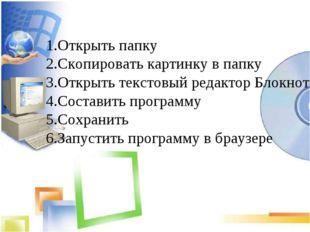 1.Открыть папку 2.Скопировать картинку в папку 3.Открыть текстовый редактор Б