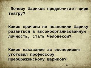 Почему Шариков предпочитает цирк театру? Какие причины не позволили Шарику