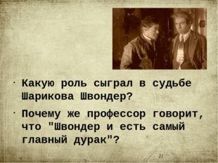 Какую роль сыграл в судьбе Шарикова Швондер? Почему же профессор говорит, чт