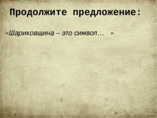 Продолжите предложение: «Шариковщина – это символ… »